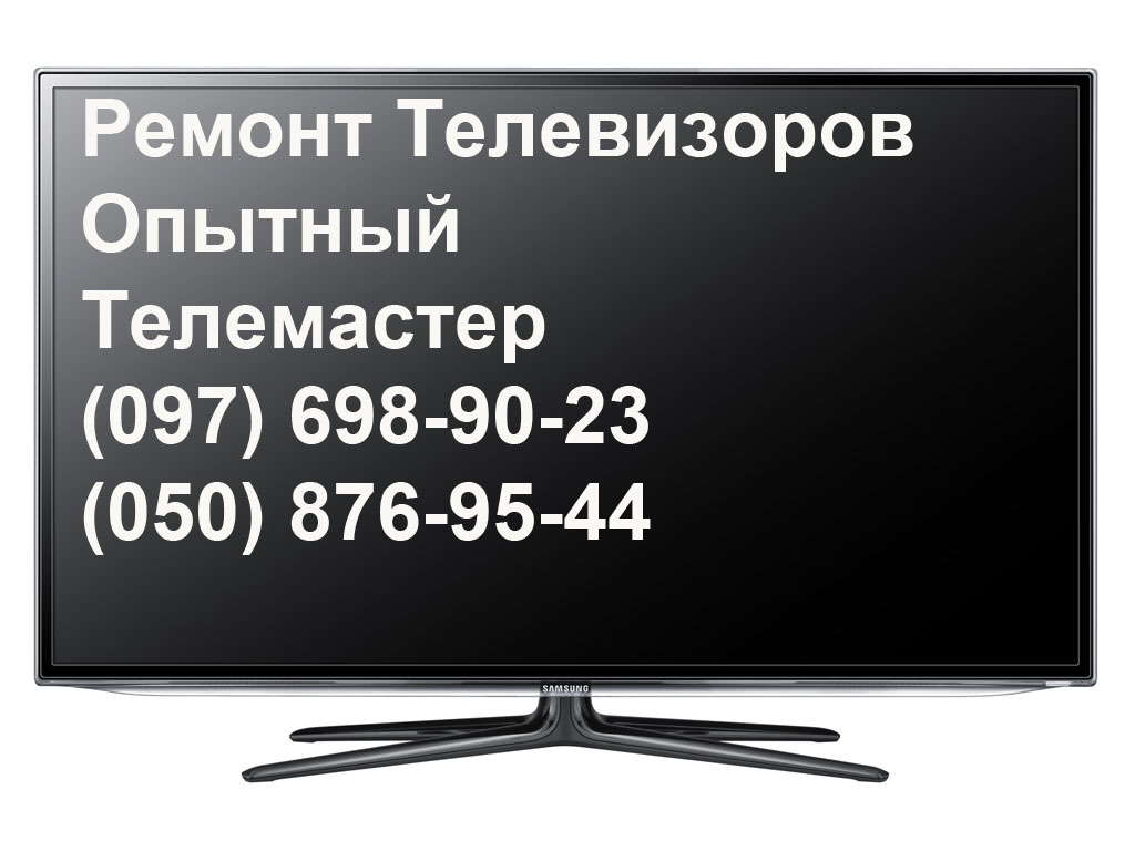 ремонт телевизоров на позняках