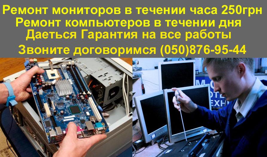 ремонт мониторов на позняках