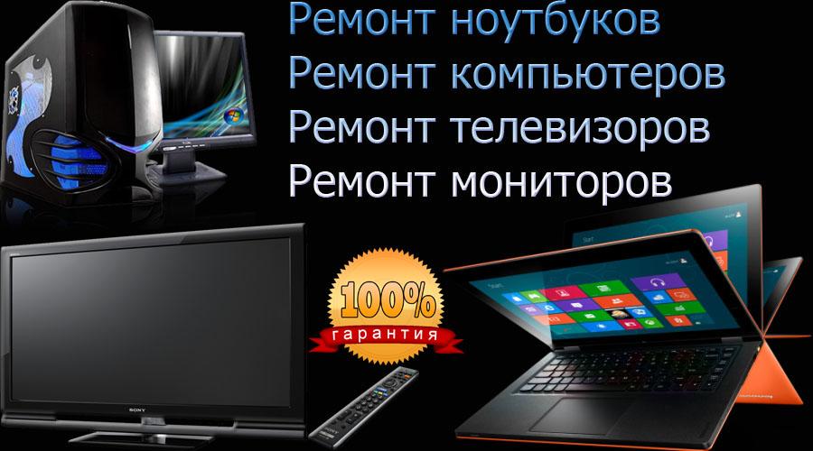 ремонт ноутбуков на ленинградке
