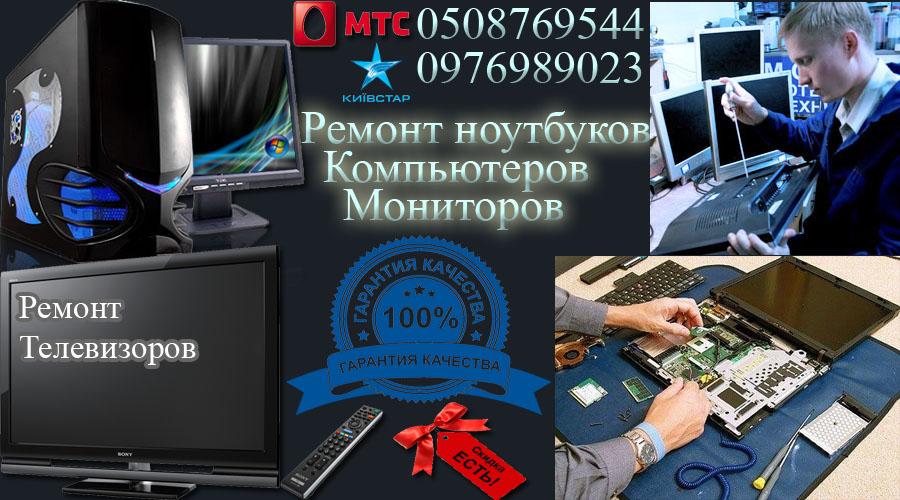 ремонт ноутбуков на позняках