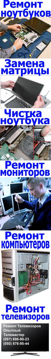 ремонт компьютеров дарница
