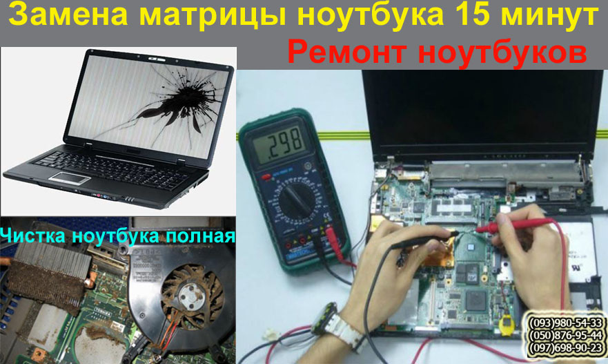 ремонт экрана ноутбука ленинградская площадь