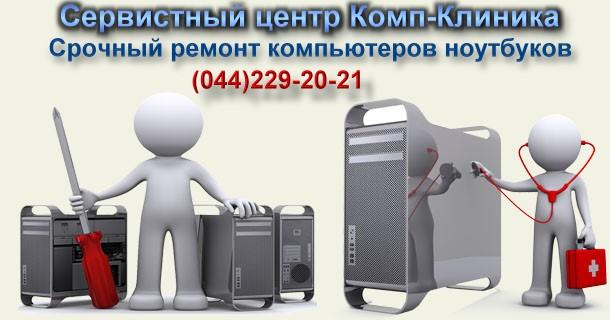 ремонт компьютеров днепровский район