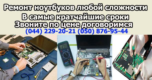 срочный ремонт ноутбуков киев