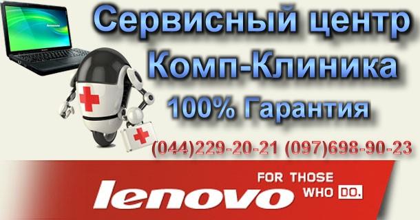 сервисный центр lenovo днепровский район киев