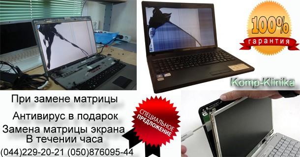 замена экрана ноутбука троещина