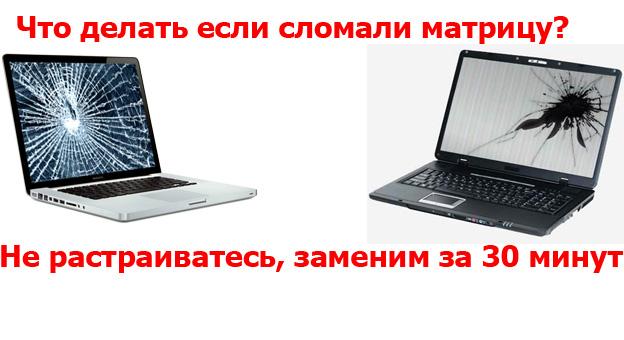 замена дисплея ноутбука на харьковском