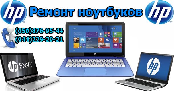 ремонт ноутбука hp дарница киев