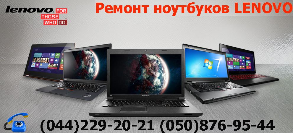 ремонт ноутбука Lenovo на дружбы народов киев