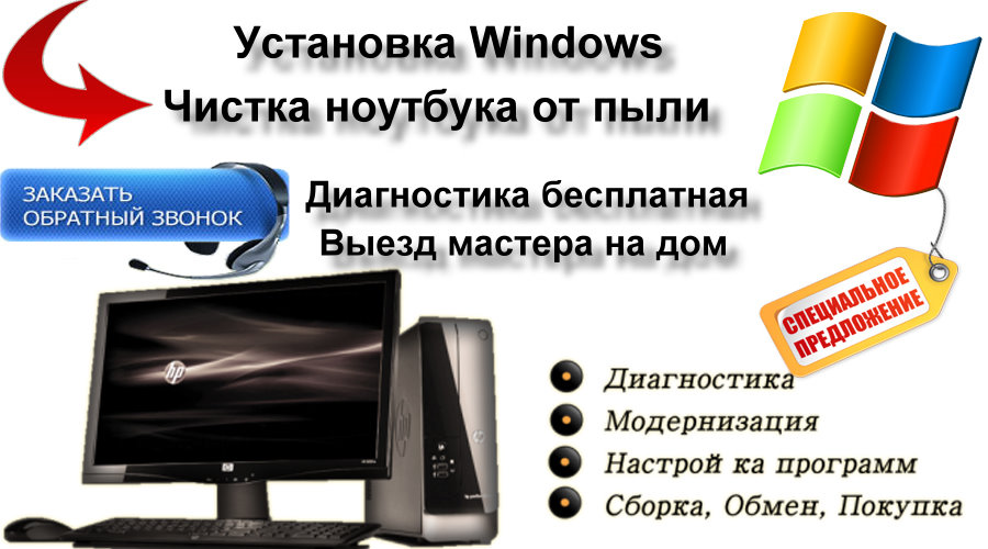 переустановка windows на харьковскрм кмев