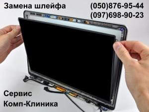 Ремонт шлейфа компьютера дарница